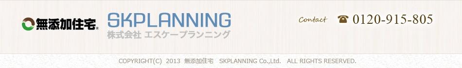 神奈川県、平塚市で無添加住宅を建てるならエスケープランニングへご用命下さい!